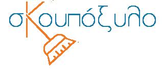 Συνεργεία Καθαρισμού | ΣκουπόΞυλο | skclean.gr Logo